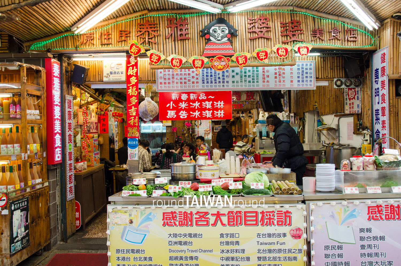 Wulai_old_street_______-016